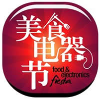Food Electronics Fiesta Logo 31 Mar 2014