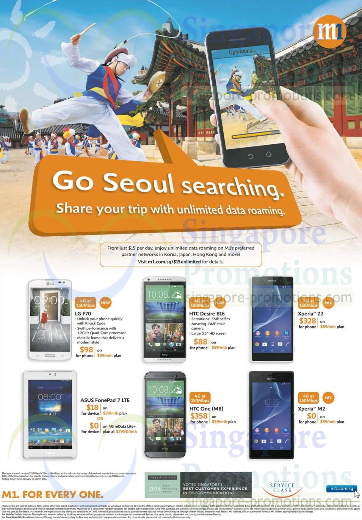 LG F70, HTC Desire 816, HTC One, Sony Xperia Z2, Sony Xperia M2, Asus Fonepad 7