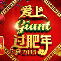 Read more about Giant Chinese New Year 2015 Opening Hours 12 - 20 Feb 2015