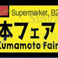 Read more about Isetan Kumamoto Fair @ Westgate 28 Jul - 6 Aug 2015