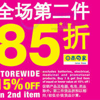 Japan Home 15% Off 2nd Item Storewide Promo 1 - 15 Jul 2015