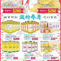 Read more about Hockhua Tonic Bird's Nest Special Offer 1 - 30 Nov 2015