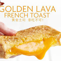 It's not just your typical toast... It's the brand new Golden Lava French Toast! Indulge in the secret recipe salted egg yolk custard that's sandwiched between two slices of perfect golden-brown French toast.