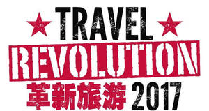 Travel Revolution fair at Marina Bay Sands from 24 – 26 Feb 2017