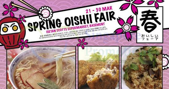 Isetan Spring Oishii feat 20 Mar 2017