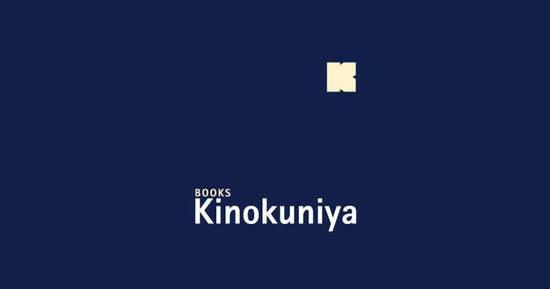 Kinokuniya logo 25 Jul 2017