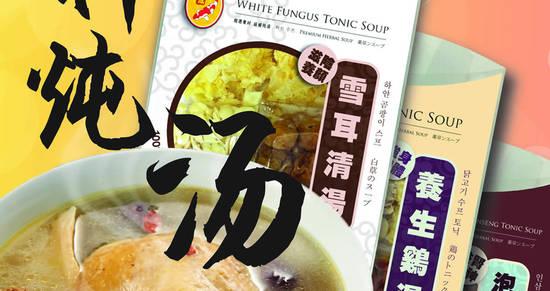 Koi Fish Soup feat 4 Jul 2017