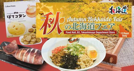 Takashimaya Autumn Hokkaido feat 5 Oct 2017