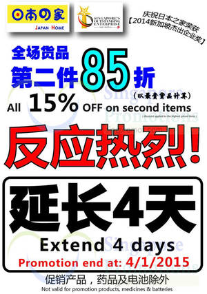 Featured image for Japan Home 15% OFF 2nd Item Storewide Promo 24 Dec 2014 – 4 Jan 2015