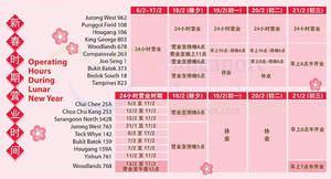 Featured image for Prime Supermarket Chinese New Year 2015 Opening Hours 6 – 21 Feb 2015