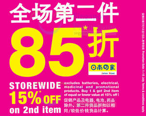 Featured image for Japan Home 15% Off 2nd Item Storewide Promo 1 – 15 Jul 2015