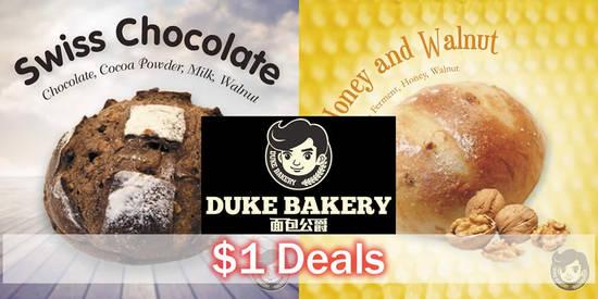 Duke Bakery 21 Aug 2016