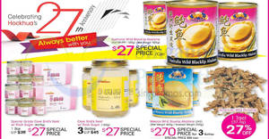 Featured image for Hockhua Tonic limited CNY offers from 31 Dec 2016 – 2 Jan 2017