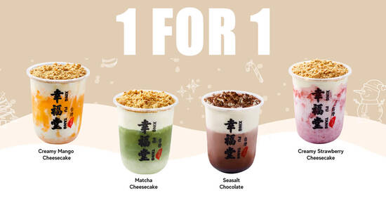 Featured image for Xing Fu Tang: 1-for-1 Christmas Series beverages on Wednesday, 23 December 2020